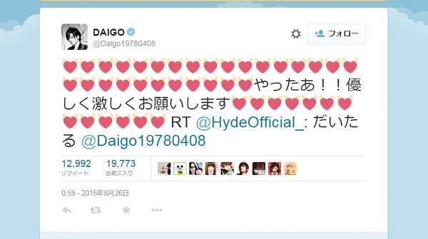 hyde 24時間マラソン完走DAIGOに「だいたる」