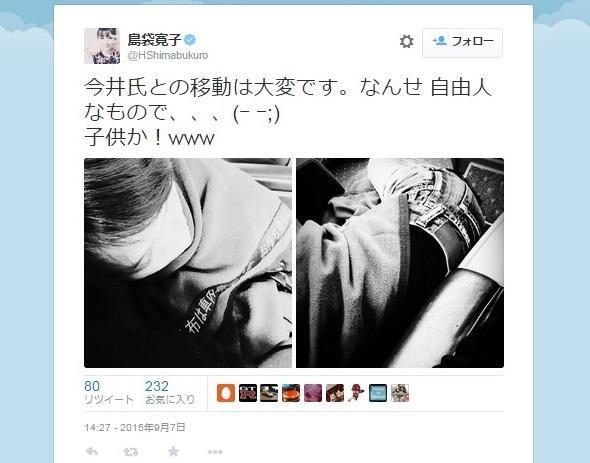 島袋寛子 今井絵理子の「自由人」っぷり暴露「子供か!」
