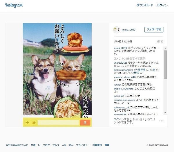 IMALU さんまのLINEに送った唐揚げスタンプ連打画面公開