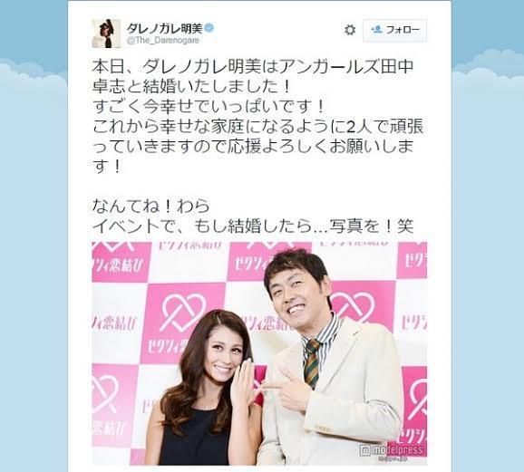 ダレノガレ明美 アンガ田中と「結婚」報告「なんてね!」