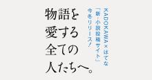新たな小説投稿サイトが登場! 「KADOKAWA×はてな」から物語を愛する全ての人たちへ