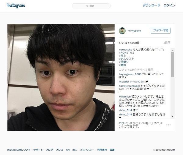 井上裕介 ナルシスト自撮り公開「男前」と自画自賛