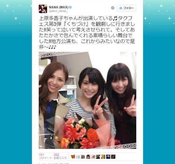 MAX・Nana Minaと上原多香子の舞台鑑賞、3ショット公開