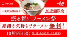 【無料】1日限定・一風堂でラーメンが無料--国内30の実施店舗はココだ!