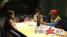 「有吉弘行のドッ喜利王」発ラジオ「生稲晃子の野猪の血抜き」が怖ろしい