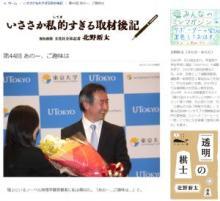 ノーベル賞受賞の梶田隆章さんに「研究以外にも何かご趣味を」 報知新聞記者の取材後記が話題に
