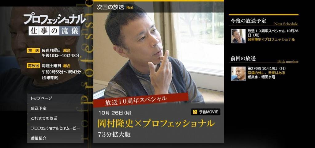 【無料】「プロフェッショナル仕事の流儀」風の動画が作れる無料アプリ   京野トピオのハッピーライフハック