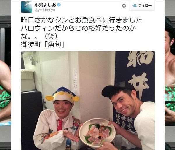 小島よしお さかなクンと魚食べに行き、服にツッコミ