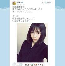 渡辺麻友 前髪切った写真公開で絶賛続出「可愛すぎ」