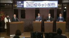 大阪ダブル選2015 候補者ネット討論「第1部 大阪市長選 候補者討論」全文書き起こし(1)