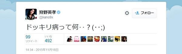 狩野英孝 自身への記事に反応「ドッキリ病って何…?」