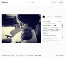 水嶋ヒロ 娘を抱いた写真公開「すてきパパ」の声