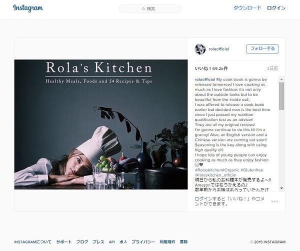 ローラ 初の料理本発売、こだわりは「良質なオイル」