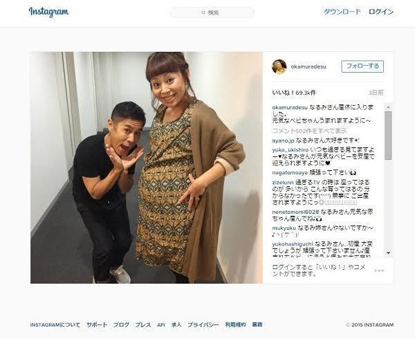 岡村隆史 妊娠10か月・なるみとの2ショット公開