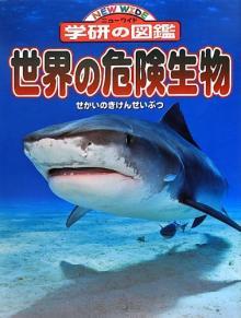 海でも山でも!意外と身近に存在する危険生物の恐怖
