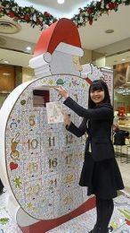 池袋東武に巨大アドベントカレンダー出現 かわいい雑貨が毎日もらえます!