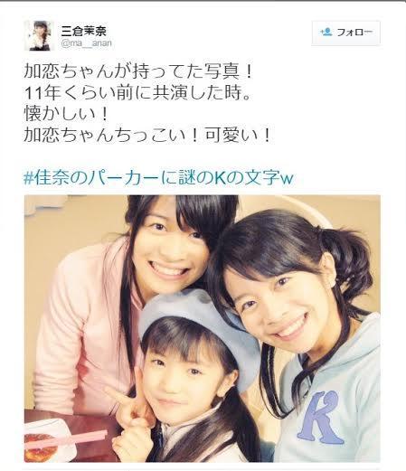 三倉茉奈 11年前の美山加恋・マナカナ写真公開
