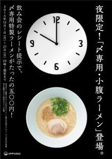 忘年会〆(しめ)のラーメンは一風堂で!「〆専用・小腹ラーメン」登場
