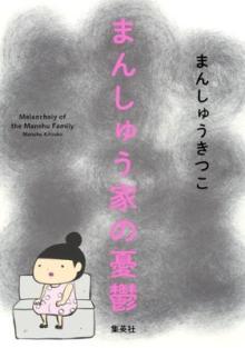 美人漫画家・まんしゅうきつこさんが明かす「まんしゅう家」のお話