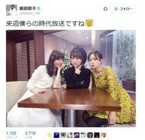前田敦子 指原莉乃、高橋みなみと『ボクらの時代』へ