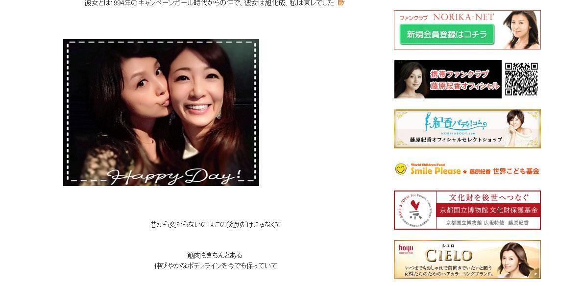 藤原紀香 21年来の友人・中島史恵と密着する写真公開