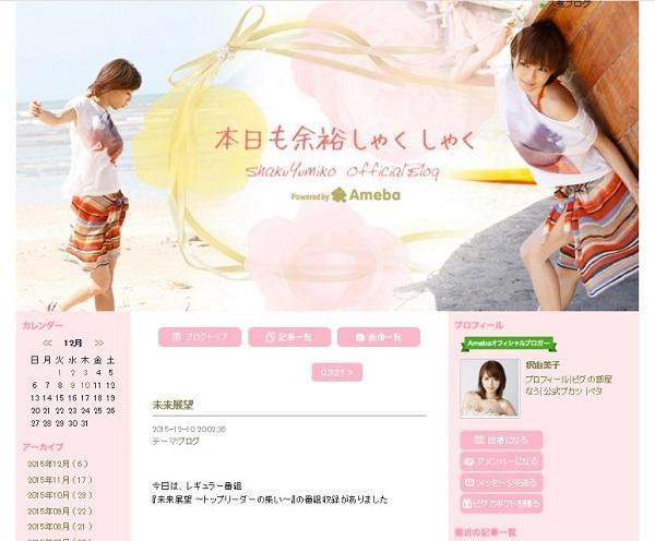釈由美子 「顔がこけてきた」自撮り公開、心配の声