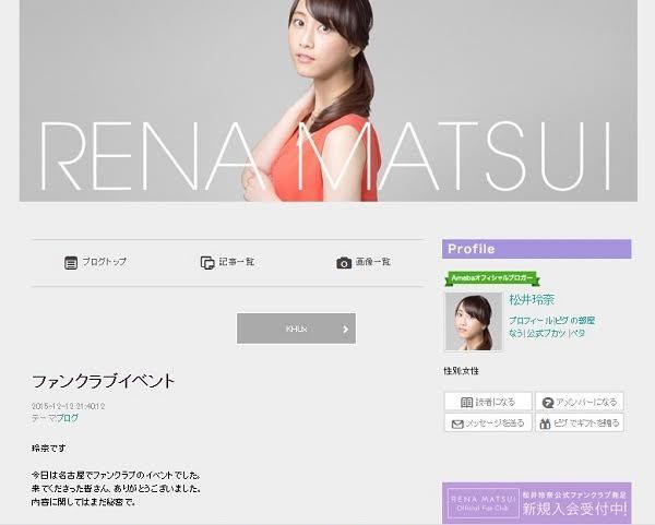 松井玲奈 髪をバッサリ切った写真公開で好評の声多数