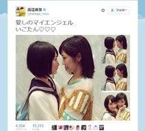 渡辺麻友 生駒里奈とドッキリ接近写真公開「愛しの…」