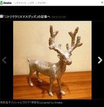 保田圭 ニトリで買った新居のクリスマス装飾公開