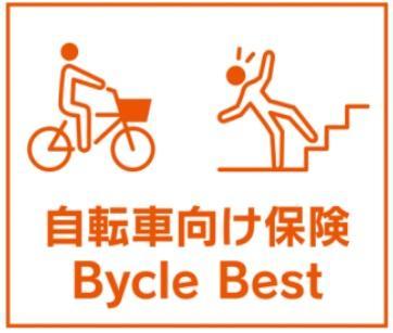 自転車の 自転車向け保険 bycle : から自転車向け保険「Bycle ...