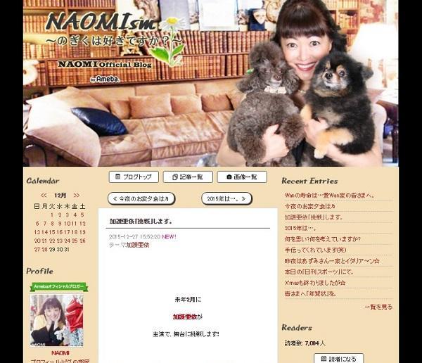 NAOMI 加護亜依の今後の活動告知「更に挑戦」
