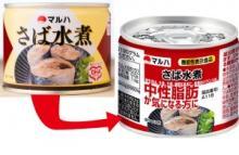 「機能性表示食品」まとめ~マルハニチロ『さば水煮』が缶詰初の機能性表示食品に!