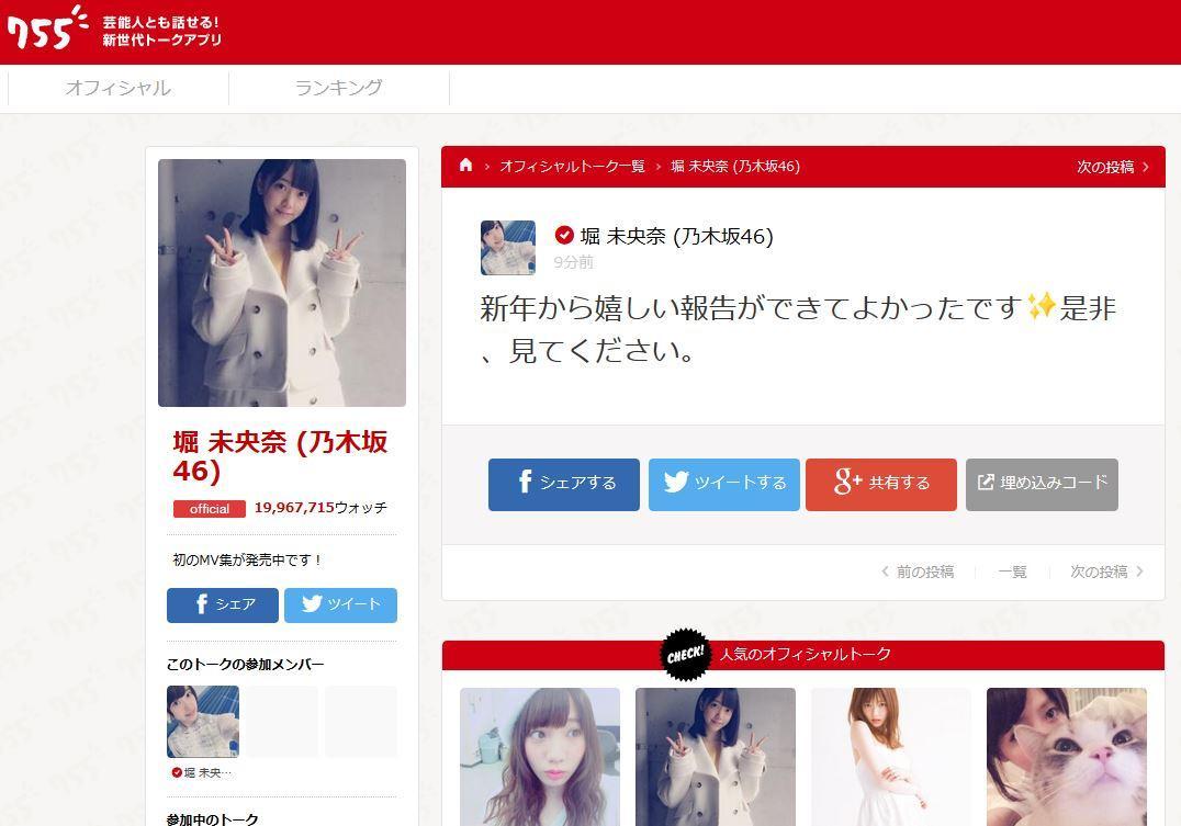 乃木坂46・堀未央奈の公式発表にファンがヤキモキ