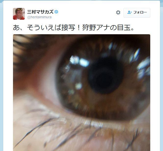 三村マサカズ テレ東・狩野恵里アナの接写目玉公開