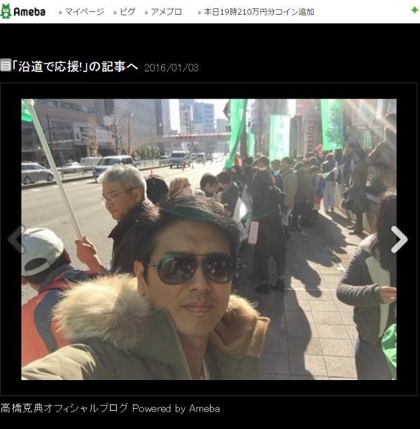 青学大OB・高橋克典 箱根駅伝を沿道で応援していた