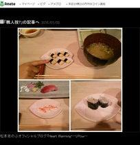 松本志のぶ お寿司屋さんの「粋なおもてなし」に感動