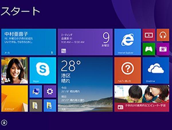 「Windows 8」のままの人は要注意! 1月13日でサポートが終了に