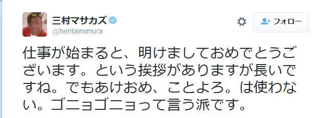 三村マサカズ 「明けましておめでとうございます」が苦手