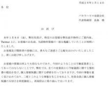 客として来店した堀北真希・山本耕史夫妻の情報を『Twitter』で漏えい 不動産会社がお詫びを掲載