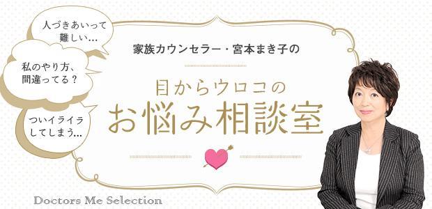 【目からウロコのお悩み相談室 vol.5】夫婦のコミュニケーション編