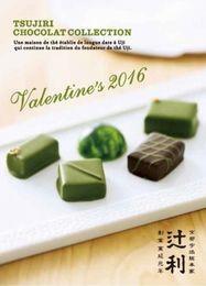 「辻利」から初のバレンタイン限定ショコラ 斬新でバリエーション豊かな抹茶チョコ
