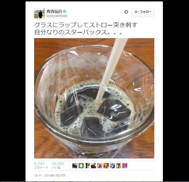 有吉弘行 「自作スタバ」の写真が反響、真似るファン続出