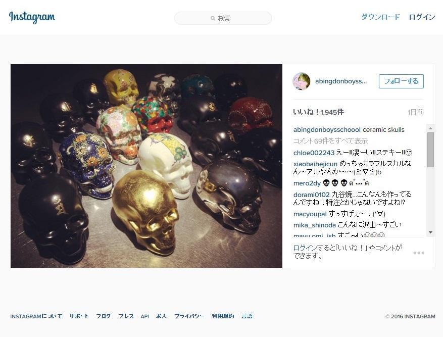 西川貴教 九谷焼のドクロを18個並べた画像公開「かわえぇ」