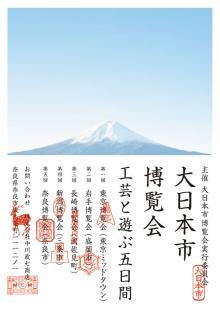「大日本市博覧会」が国内巡回! 限定品・イベントが盛りだくさん