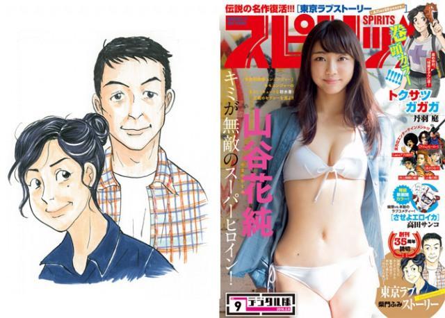 『東京ラブストーリー』の続編登場 リカとカンチが25年ぶり再会