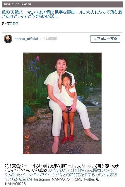 菜々緒 子供時代の天然パーマ写真公開「見事な縦ロール」