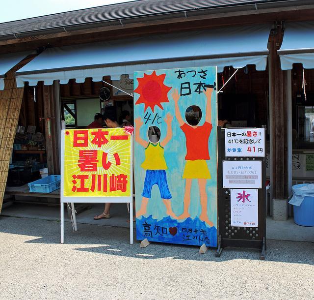 高知県東部、明日の最低気温は999度