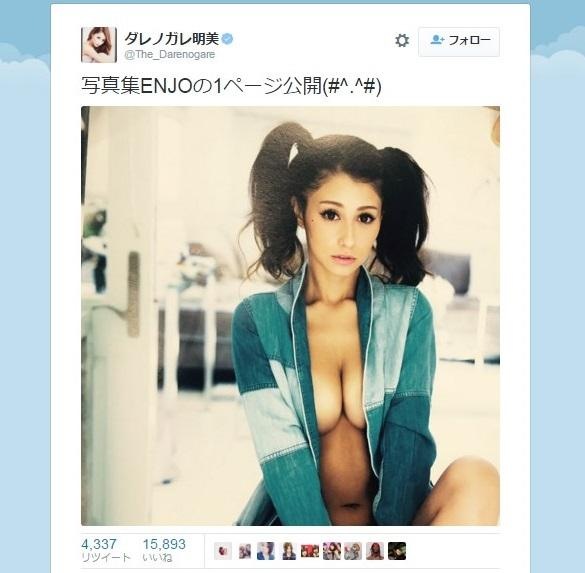 ダレノガレ明美 胸はだけたセクシー写真公開で反響「エロ過ぎ」