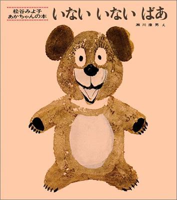 すべての講義 1歳児絵本ランキング : ... 歳児向けの絵本」が発表された