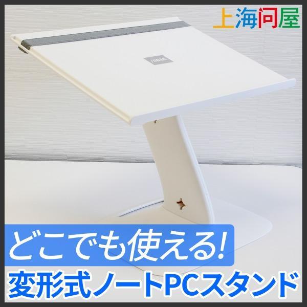 机がない場所でも机として使える変形式ノートPCスタンド